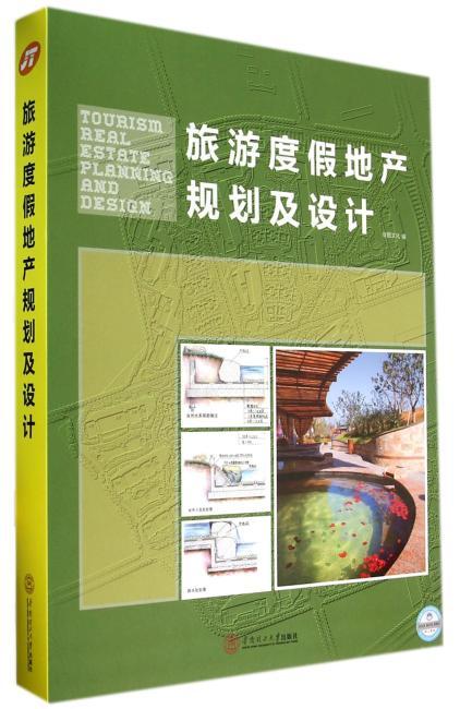 旅游度假地产规划及设计