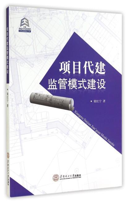 项目代建监管模式建设