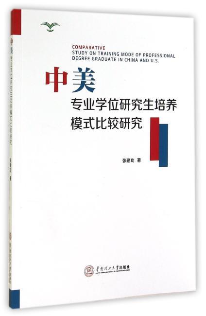 中美专业学位研究生培养模式比较研究