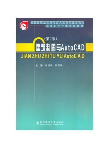 建筑制图与AUTO CAD(高等职业技术教育教材)