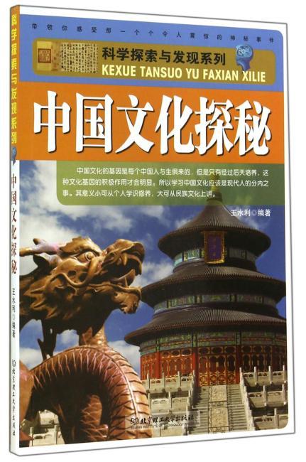 科学探索与发现系列:中国文化探秘(重点关注科技发展的前沿和当代青少年关心的热点问题,如低碳、环保、网络等。力求将当前孩子们最关心、最爱问的问题一网打尽。)
