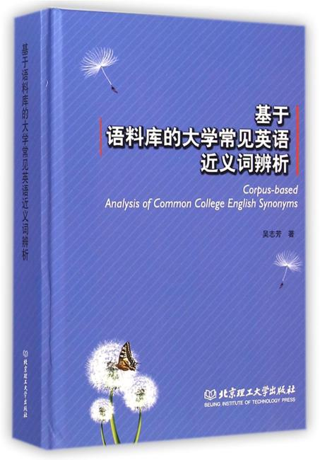 基于语料库的大学常见英语近义词辨析