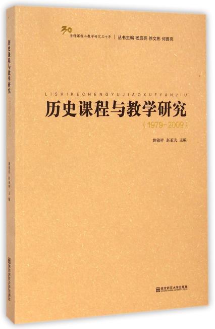 历史课程与教学研究(1979~2009)