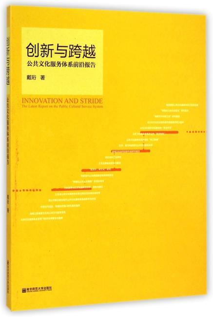 创新与跨越——公共文化服务体系前沿报告