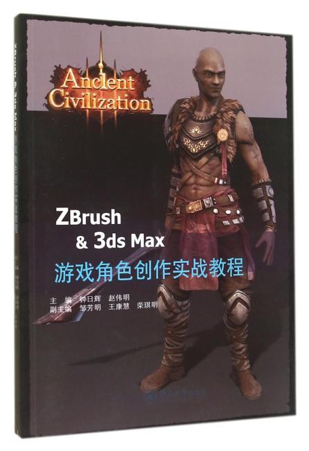 ZBrush & 3ds Max 游戏角色创作实战案例(附送DVD光盘)