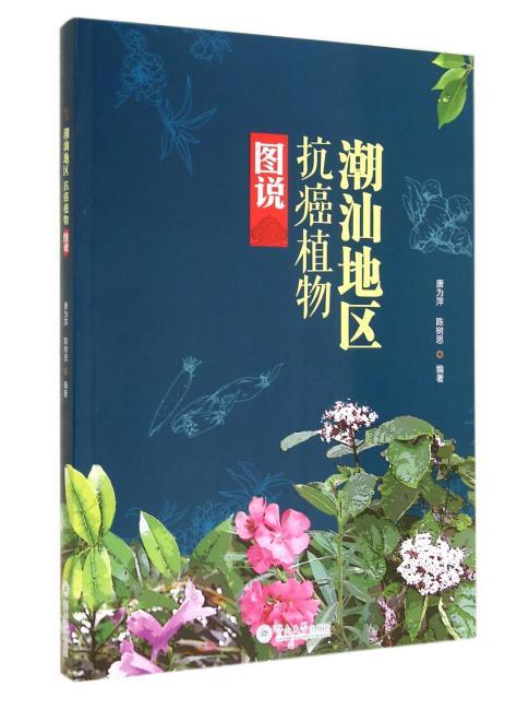 潮汕地区抗癌植物图说