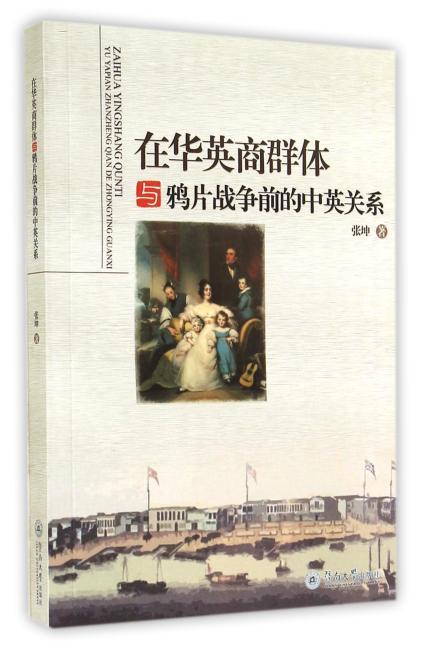 在华英商群体与鸦片战争前的中英关系