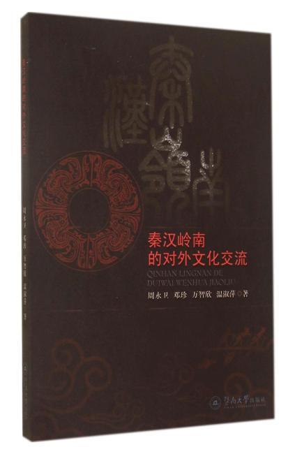 秦汉岭南的对外文化交流