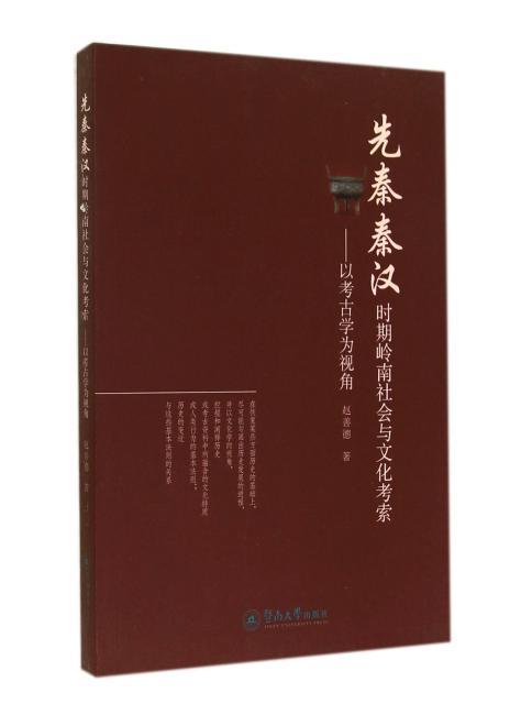 先秦秦汉时期岭南社会与文化考索—以考古学为视角