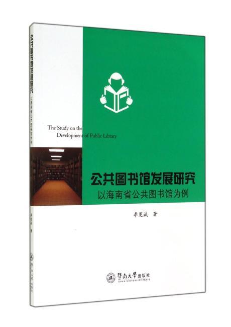 公共图书馆发展研究(以海南省公共图书馆为例)