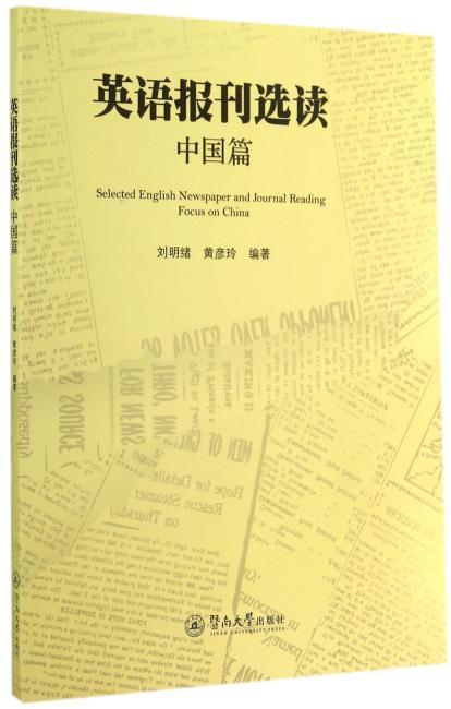 英语报刊选读.中国篇