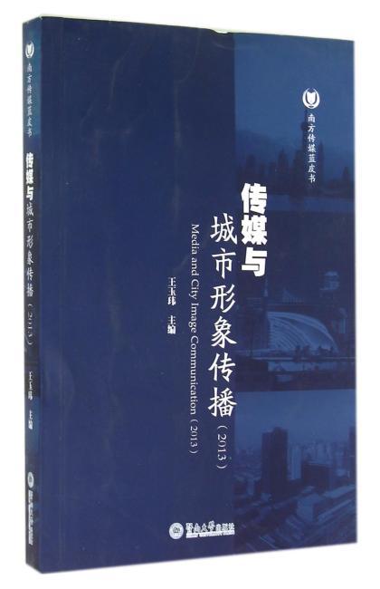传媒与城市形象传播(2013)