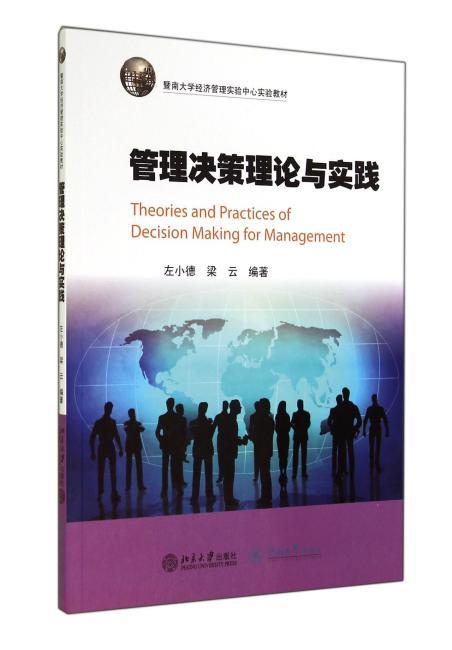 管理决策理论与实践