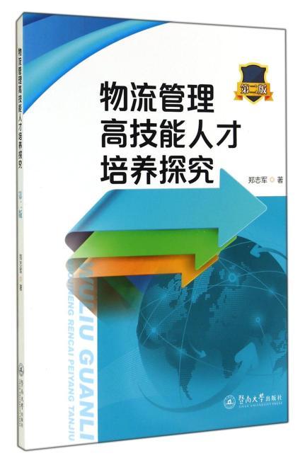 物流管理高技能人才培养探究(第二版)