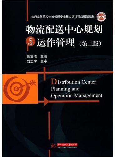 物流配送中心规划与运作管理