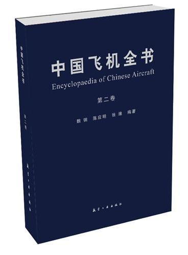 中国飞机全书 第二卷