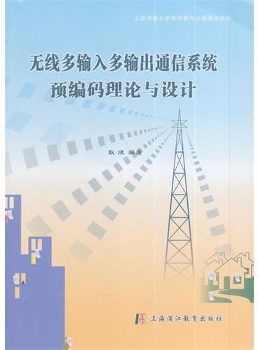 无线多输入多输出通信系统预编码理论与设计