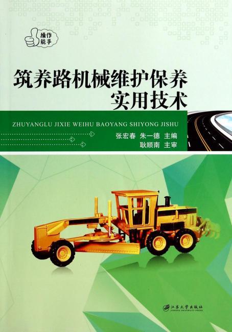 筑养路机械维护保养实用技术