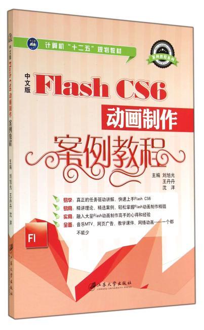 中文版Flash CS6动画制作案例教