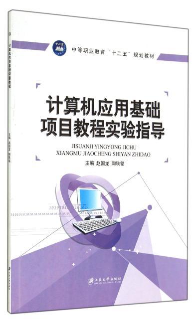 计算机应用基础项目教程实验指导