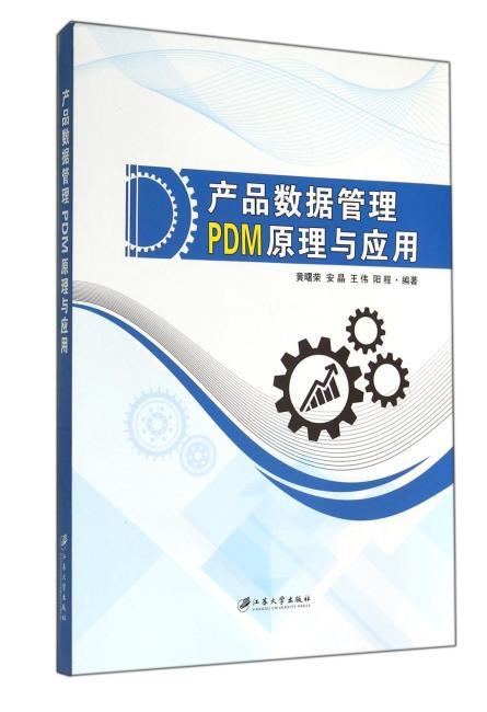 产品数据管理(PDM)原理与应用