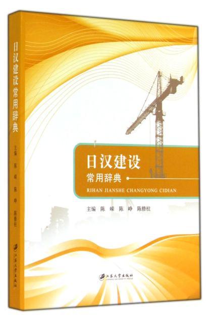 日汉建设常用辞典