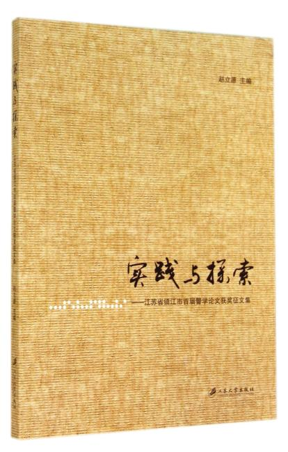 实践与探索:江苏省镇江市首届警学论文获奖征文集