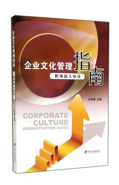 企业文化管理指南:职场新人必读