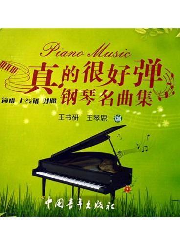 真的很好弹钢琴名曲集