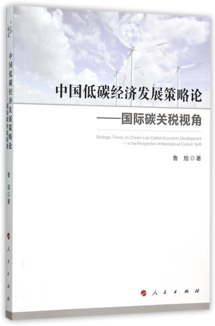 中国低碳经济发展策略论——国际碳关税视角