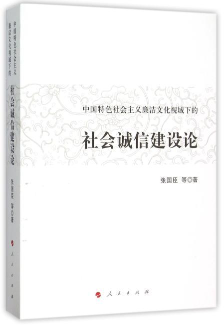 中国特色社会主义廉洁文化视域下的社会诚信建设论