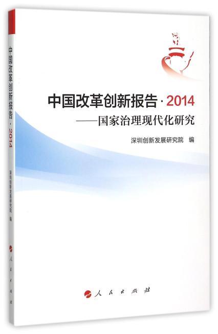 中国改革创新报告 2014——国家治理现代化研究