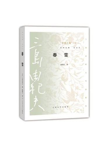 丰饶之海(第一卷):春雪