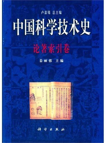 中国科学技术史论著索引卷