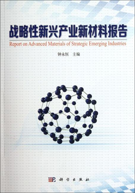 战略性新兴产业新材料报告