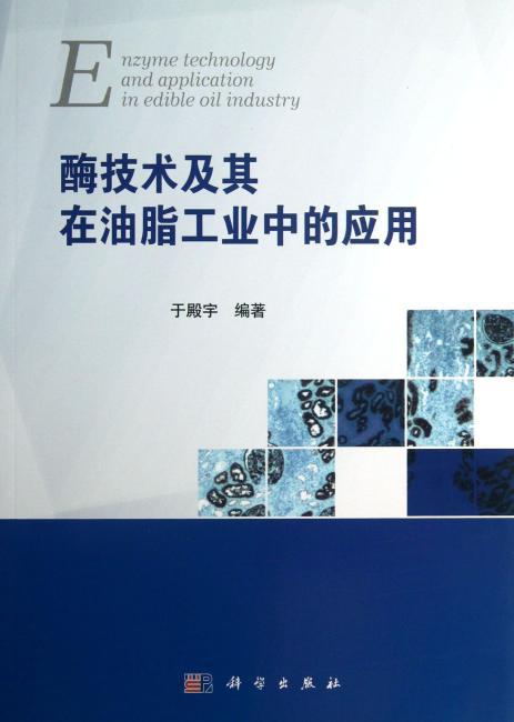 酶技术及其在油脂工业中的应用