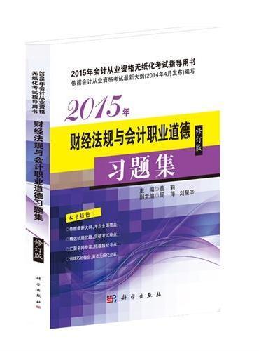 财经法规与会计职业道德习题集(修订版)