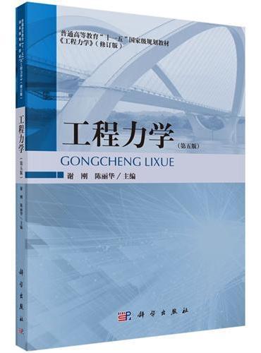 工程力学(第5版)