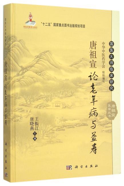 唐祖宣论老年病与益寿