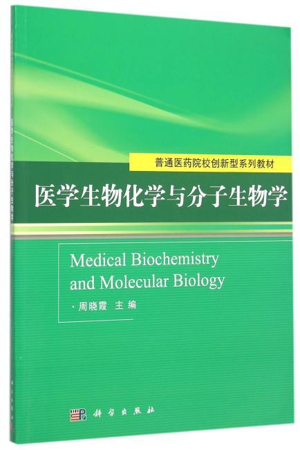医学生物化学与分子生物学