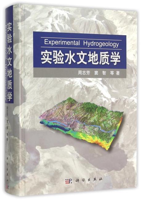 实验水文地质学