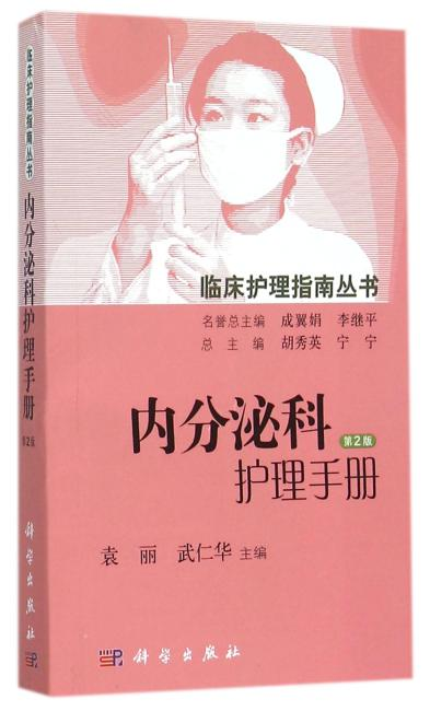 内分泌科护理手册(第2版)