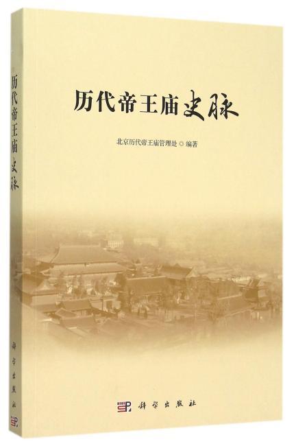 历代帝王庙史脉