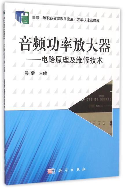 音频功率放大器电路原理及维修技术