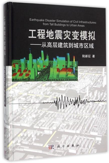 工程地震灾变模拟——从高层建筑到城市区域