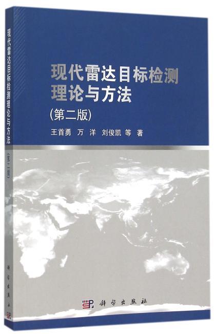 现代雷达目标检测理论与方法(第二版)