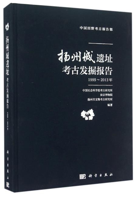 扬州城遗址考古发掘报告(1999~2013年)