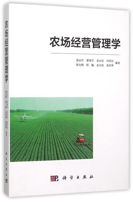 农场经营管理学