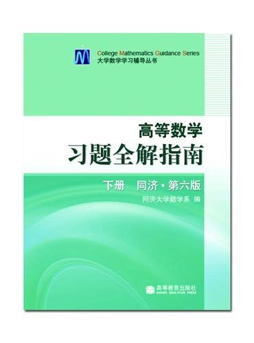 高等数学习题全解指南(同济·第6版)(下册)