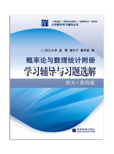 概率论与数理统计附册—学习辅导与习题选解(浙大·第4版)